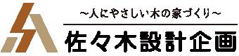 佐々木設計企画