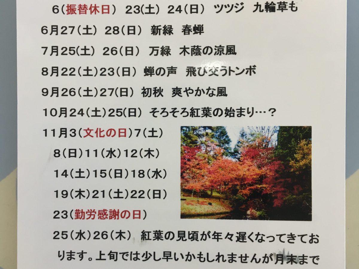 栃木県日光市 松屋敷さまの 2020年庭園公開日が決まりました  → 新型コロナウイルス感染拡大防止のため、開園が延期となりました